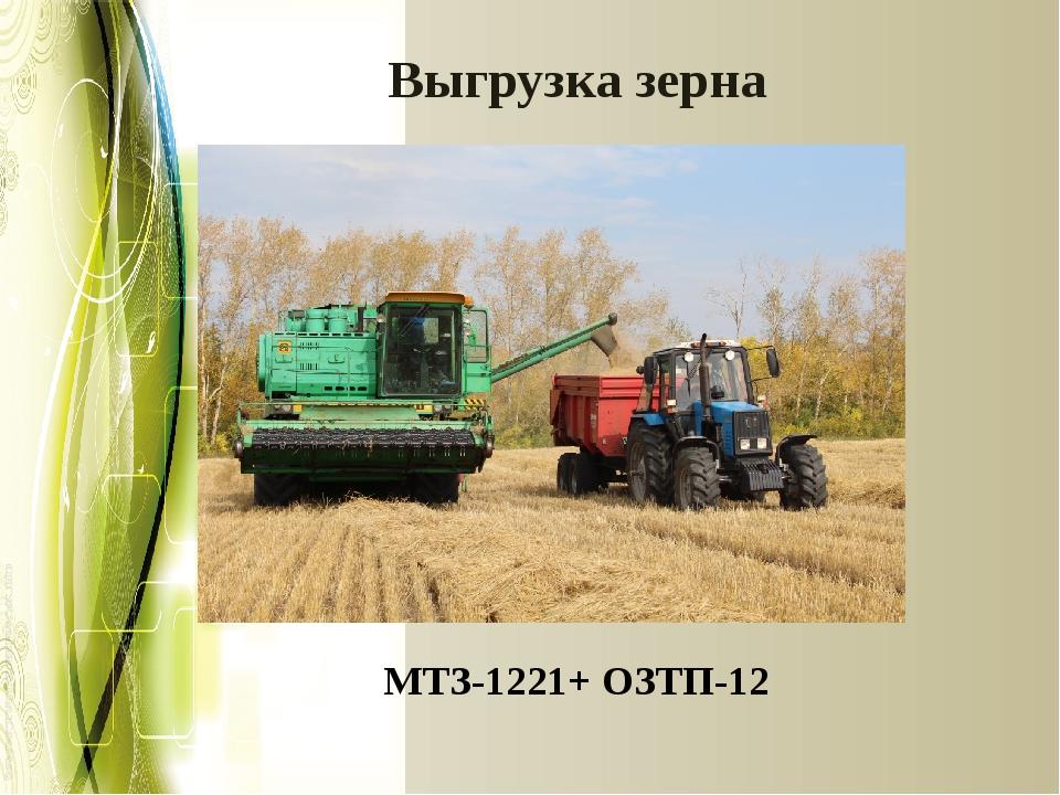 Выгрузка зерна МТЗ-1221+ ОЗТП-12