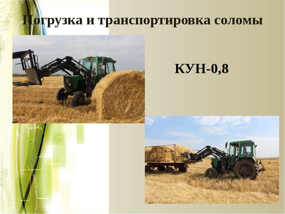 Погрузка и транспортировка соломы КУН-0,8