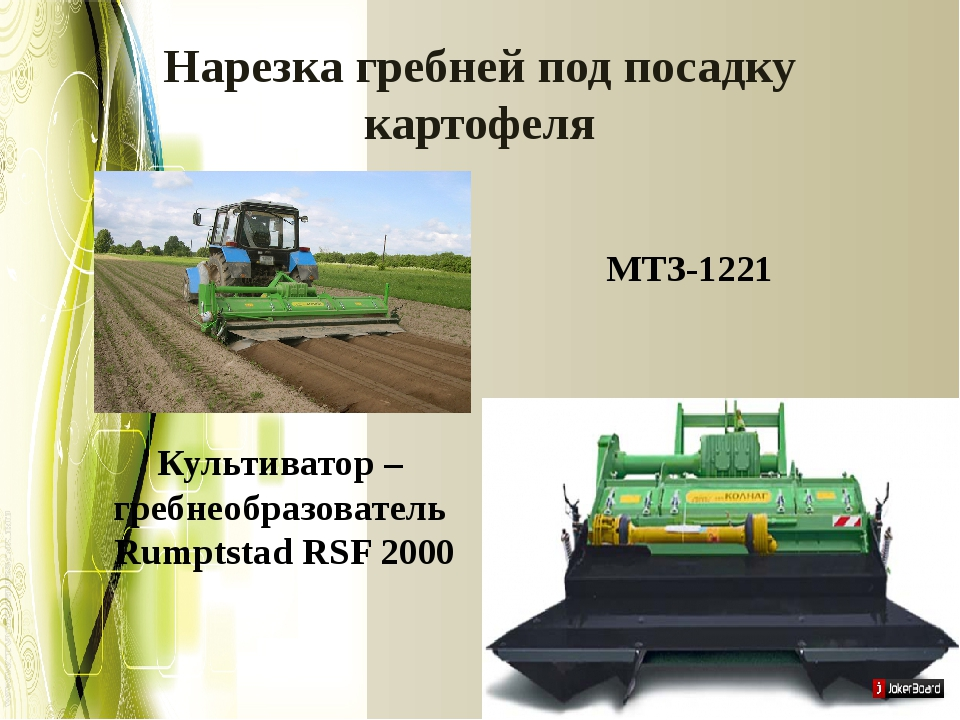 Нарезка гребней под посадку картофеля МТЗ-1221 Культиватор – гребнеобразовате...