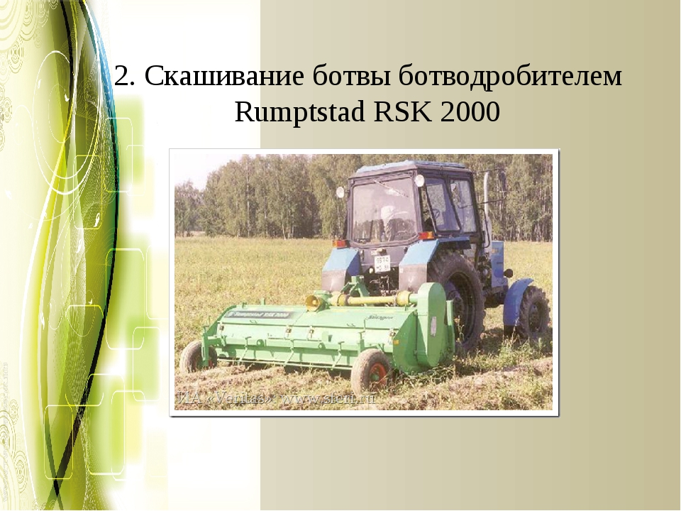 2. Скашивание ботвы ботводробителем Rumptstad RSK 2000