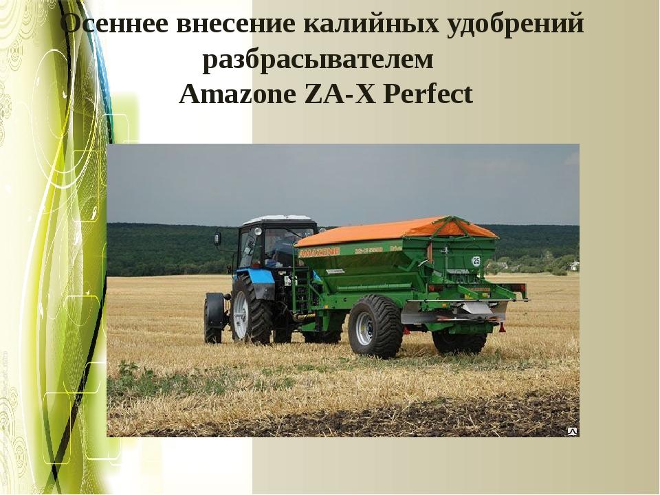 Осеннее внесение калийных удобрений разбрасывателем Amazone ZA-X Perfect