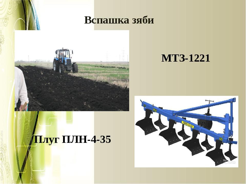 Вспашка зяби МТЗ-1221 Плуг ПЛН-4-35