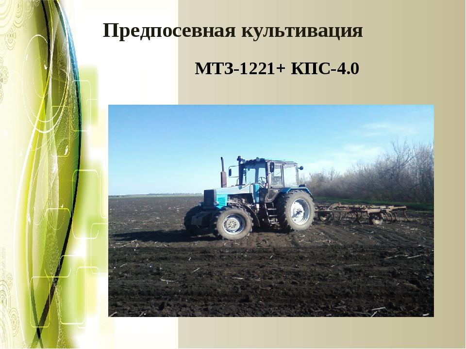 Предпосевная культивация МТЗ-1221+ КПС-4.0