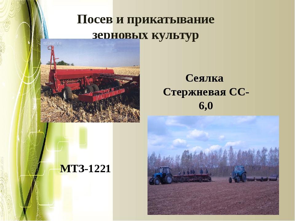 Посев и прикатывание зерновых культур Сеялка Стержневая СС-6,0 МТЗ-1221