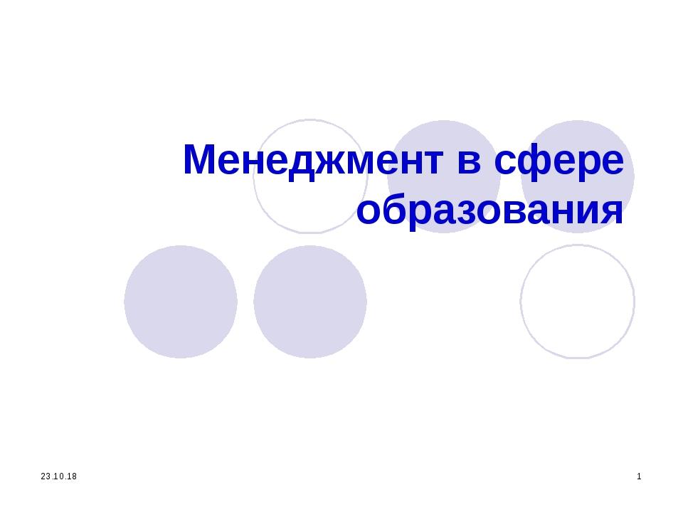 * * Менеджмент в сфере образования