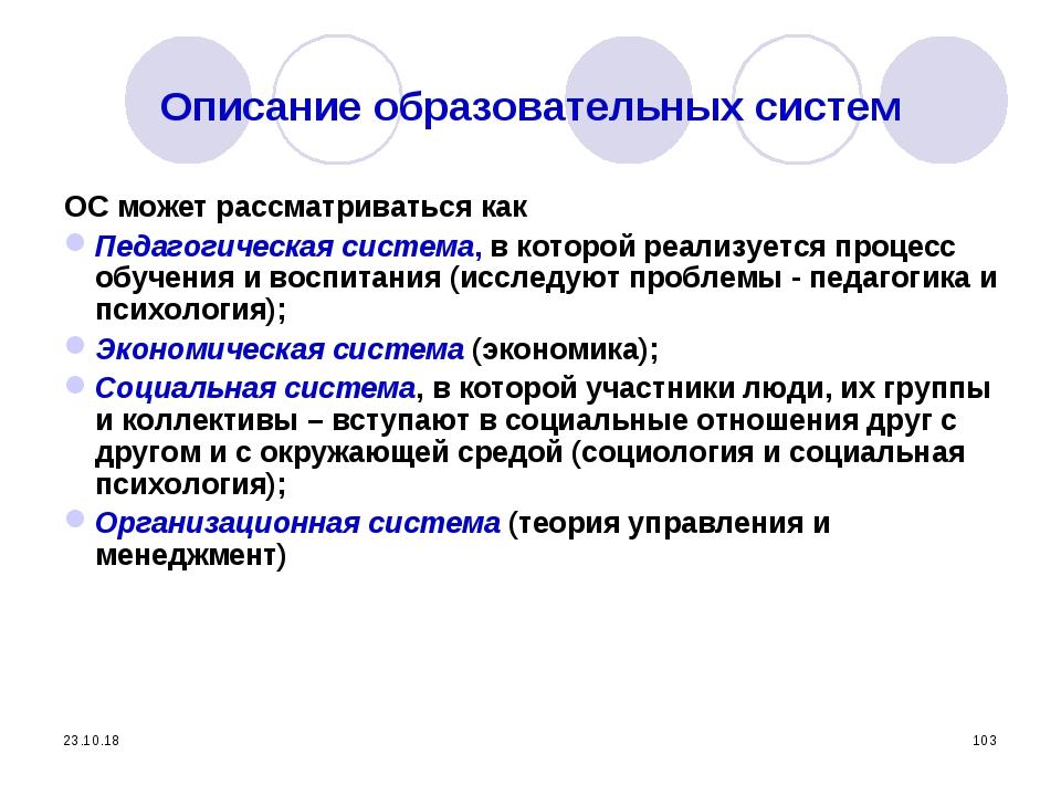 * * Описание образовательных систем ОС может рассматриваться как Педагогическ...
