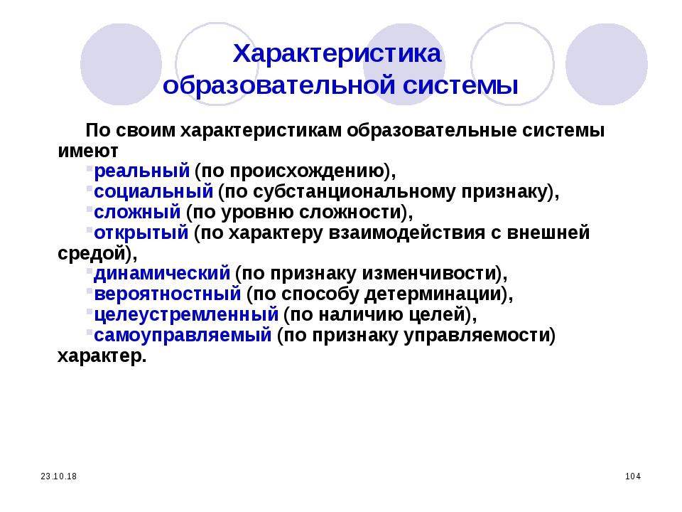 * * Характеристика образовательной системы По своим характеристикам образоват...