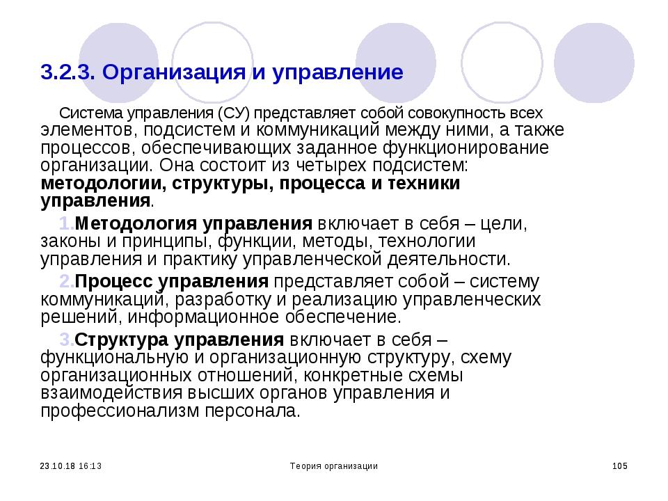 * * * Теория организации * 3.2.3. Организация и управление Система управления...