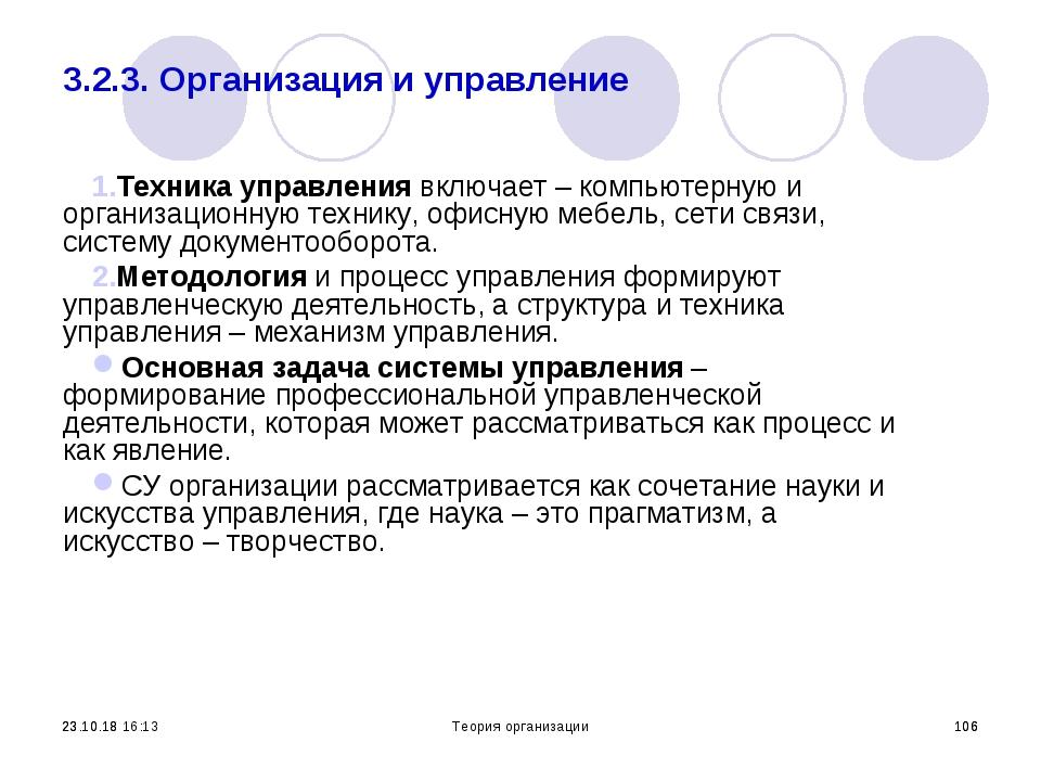 * * * Теория организации * 3.2.3. Организация и управление Техника управления...