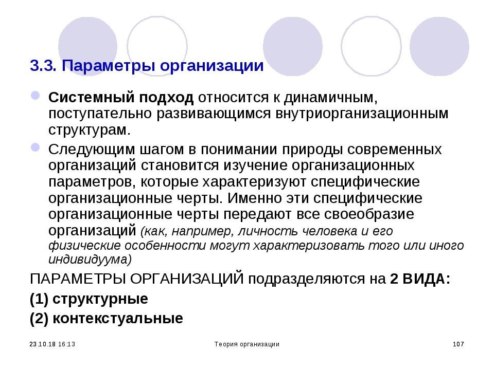 * * * Теория организации * 3.3. Параметры организации Системный подход относи...