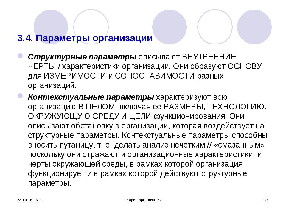 * * * Теория организации * 3.4. Параметры организации Структурные параметры о...