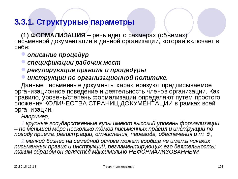 * * * Теория организации * 3.3.1. Структурные параметры (1) ФОРМАЛИЗАЦИЯ – ре...