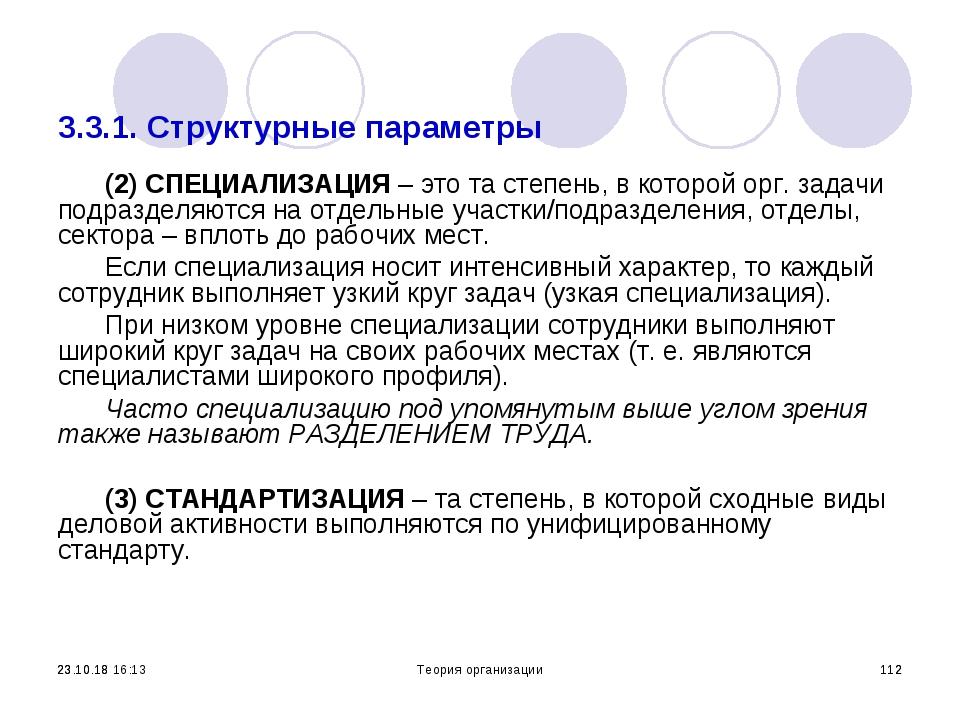 * * * Теория организации * 3.3.1. Структурные параметры (2) СПЕЦИАЛИЗАЦИЯ – э...