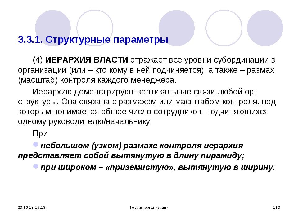 * * * Теория организации * 3.3.1. Структурные параметры (4) ИЕРАРХИЯ ВЛАСТИ о...