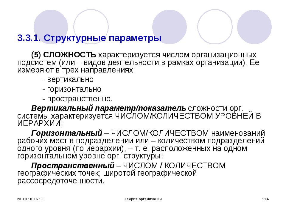 * * * Теория организации * 3.3.1. Структурные параметры (5) СЛОЖНОСТЬ характе...