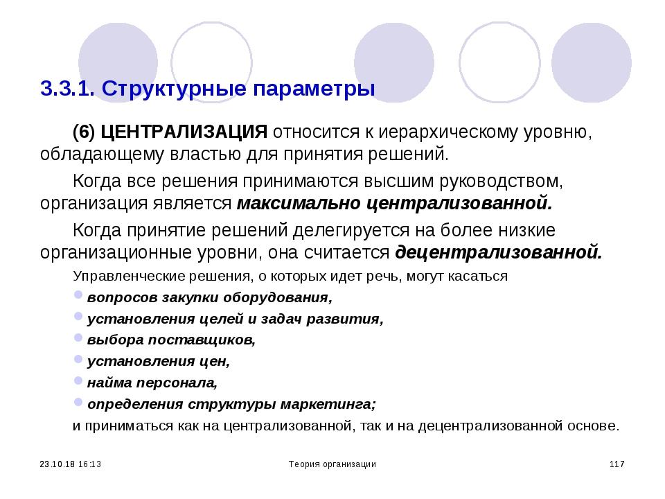 * * * Теория организации * 3.3.1. Структурные параметры (6) ЦЕНТРАЛИЗАЦИЯ отн...