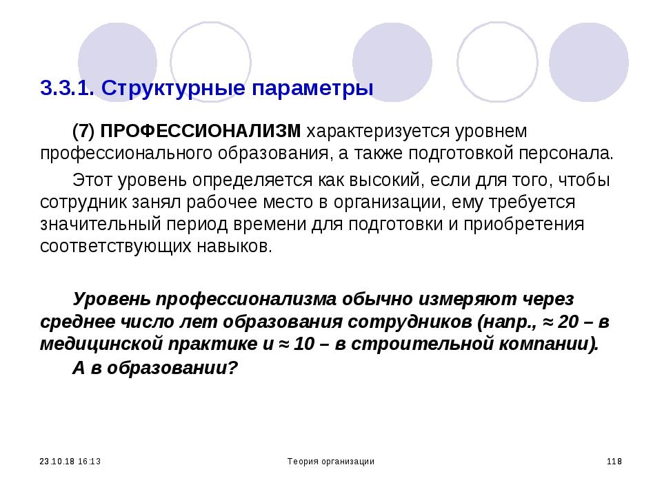 * * * Теория организации * 3.3.1. Структурные параметры (7) ПРОФЕССИОНАЛИЗМ х...