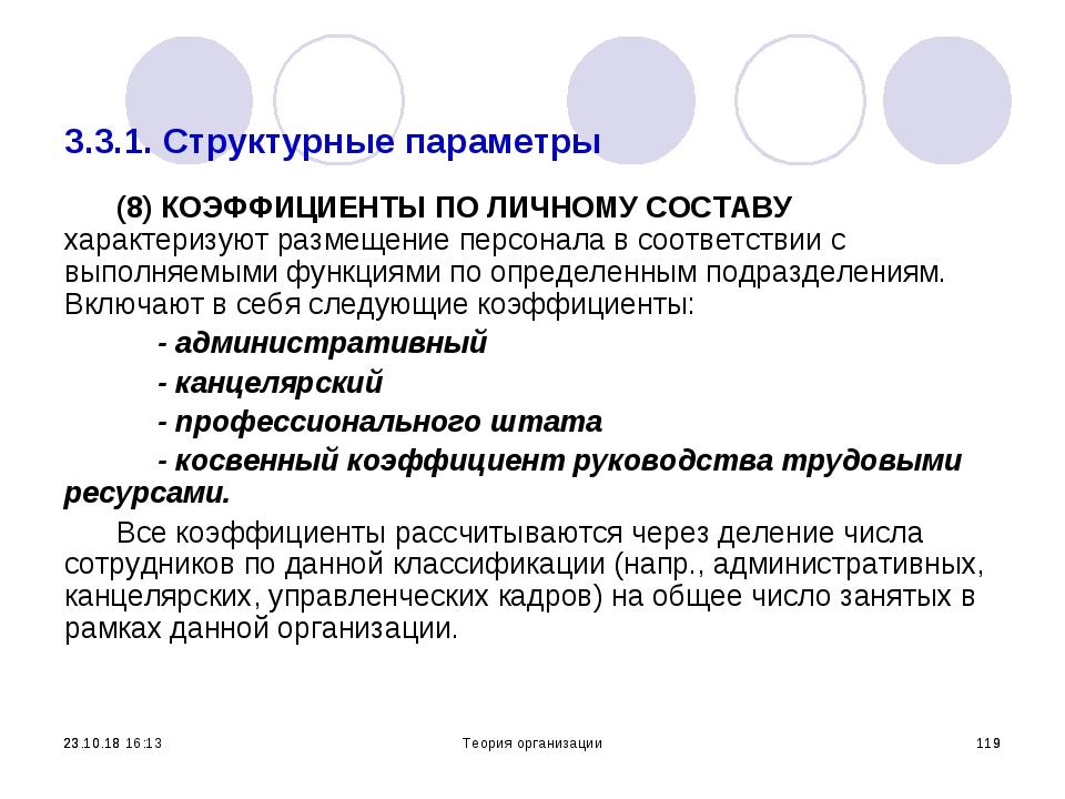 * * * Теория организации * 3.3.1. Структурные параметры (8) КОЭФФИЦИЕНТЫ ПО Л...
