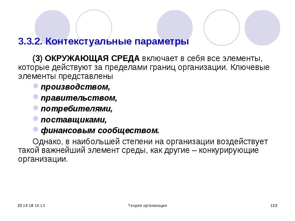 * * * Теория организации * 3.3.2. Контекстуальные параметры (3) ОКРУЖАЮЩАЯ СР...