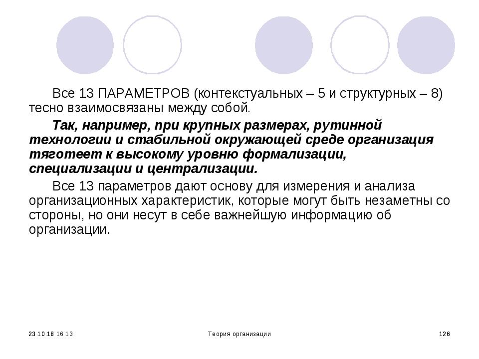 * * * Теория организации * Все 13 ПАРАМЕТРОВ (контекстуальных – 5 и структурн...