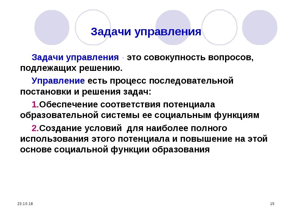* * Задачи управления Задачи управления - это совокупность вопросов, подлежащ...