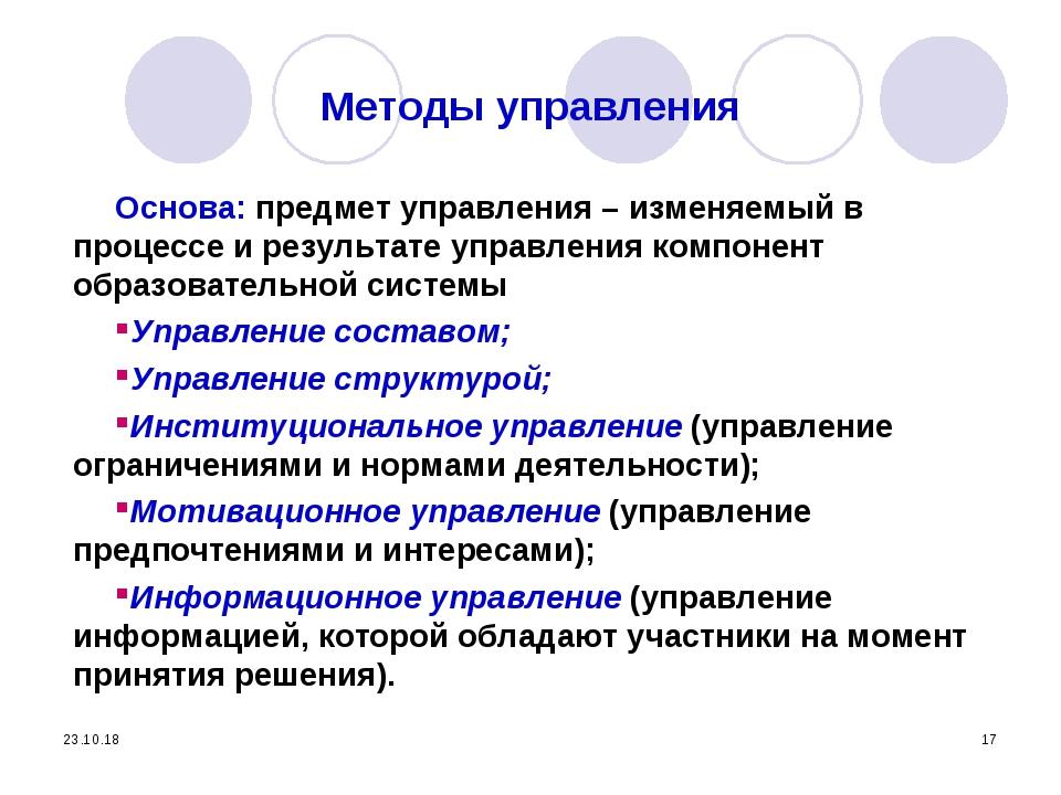 * * Методы управления Основа: предмет управления – изменяемый в процессе и ре...