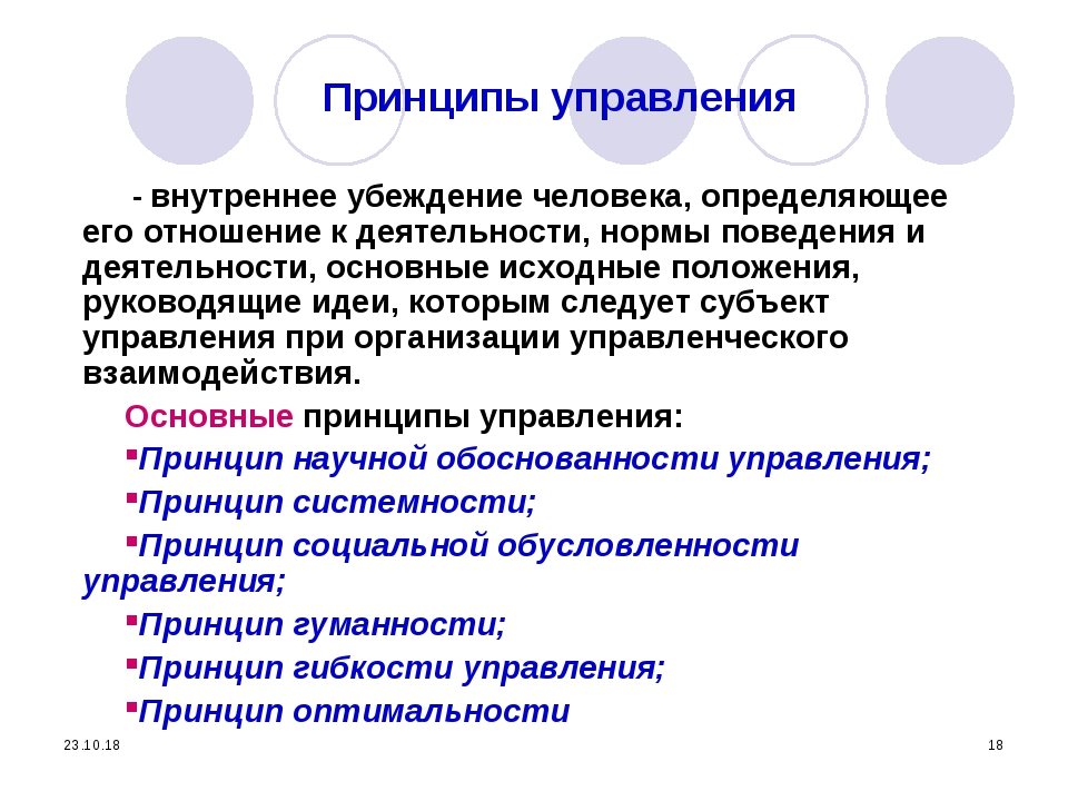 * * Принципы управления - внутреннее убеждение человека, определяющее его отн...