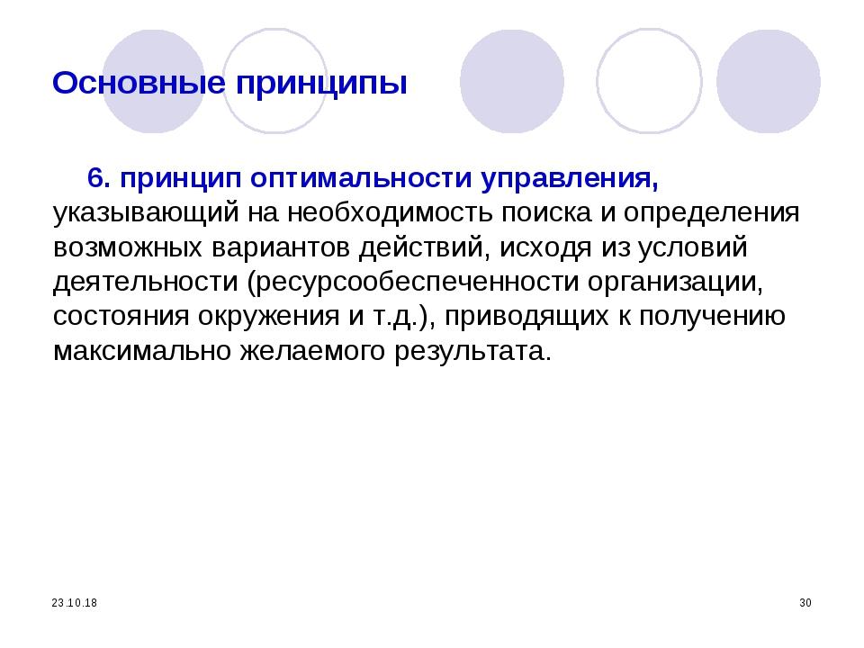 * * Основные принципы 6. принцип оптимальности управления, указывающий на нео...