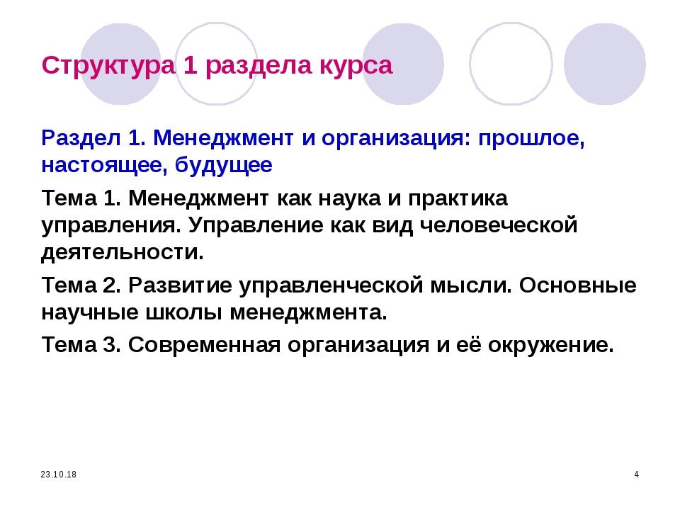 * * Структура 1 раздела курса Раздел 1. Менеджмент и организация: прошлое, на...