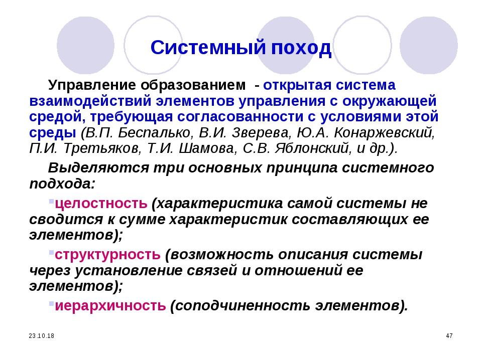 * * Системный поход Управление образованием - открытая система взаимодействий...