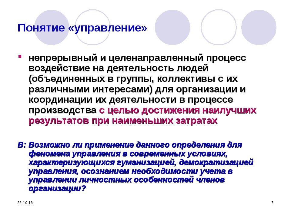 * * Понятие «управление» непрерывный и целенаправленный процесс воздействие н...