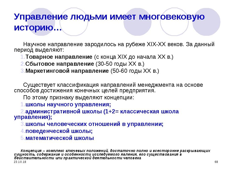 * * Управление людьми имеет многовековую историю… Научное направление зароди...