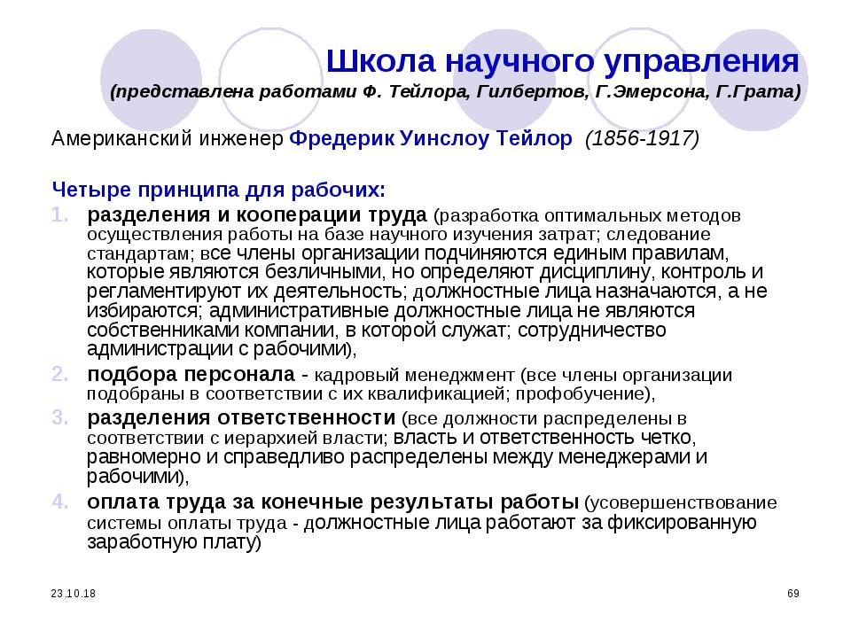 * * Школа научного управления (представлена работами Ф. Тейлора, Гилбертов, Г...