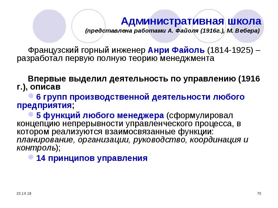 * * Административная школа (представлена работами А. Файоля (1916г.), М. Вебе...