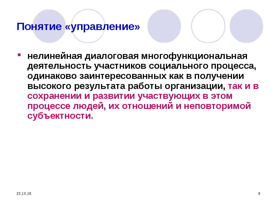 * * Понятие «управление» нелинейная диалоговая многофункциональная деятельнос...