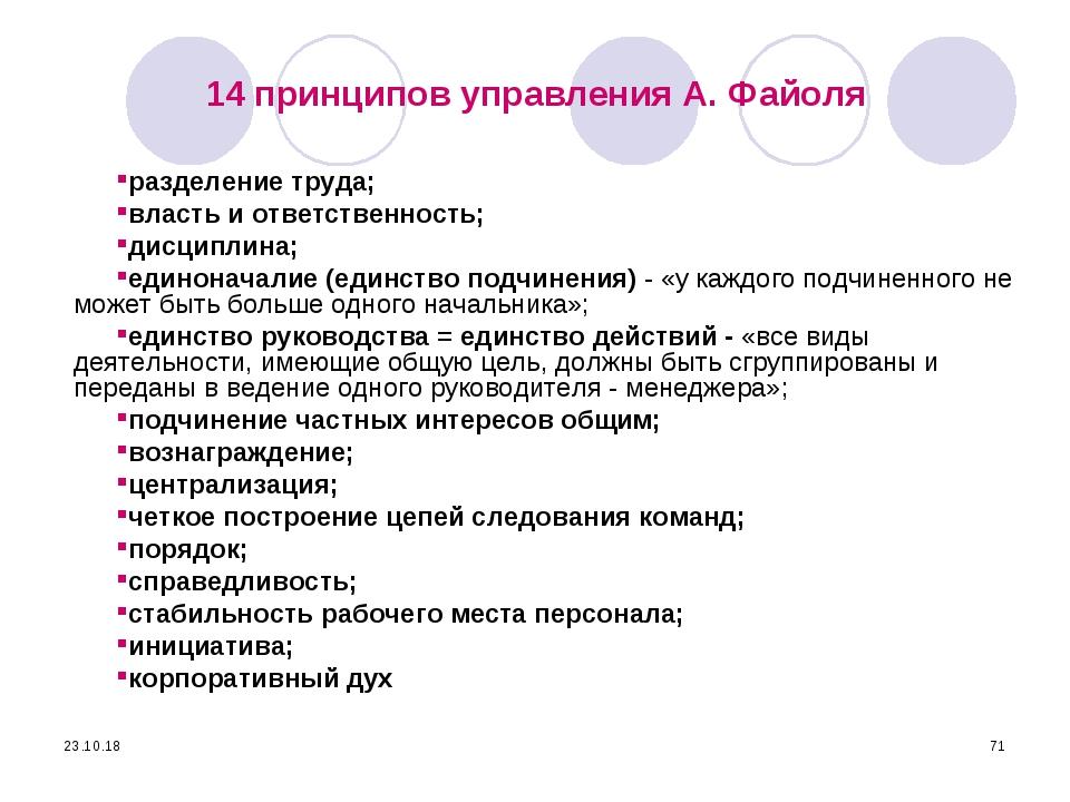 * * 14 принципов управления А. Файоля разделение труда; власть и ответственно...