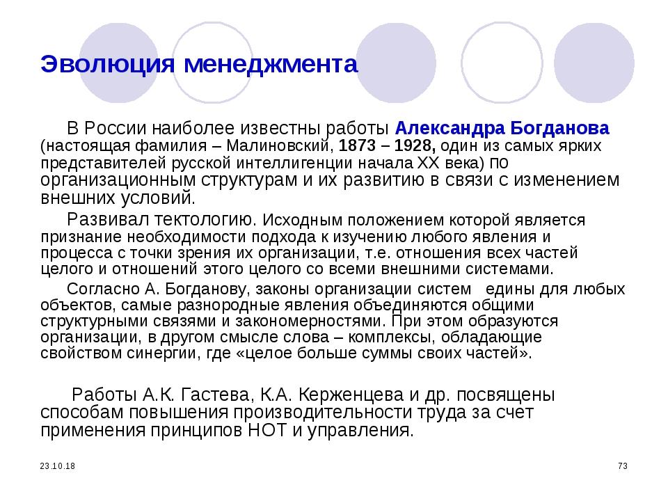 * * Эволюция менеджмента В России наиболее известны работы Александра Богдано...