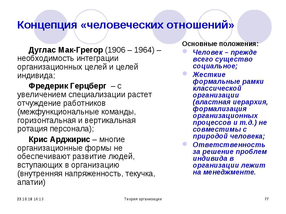 * * * Теория организации * Концепция «человеческих отношений» Дуглас Мак-Грег...