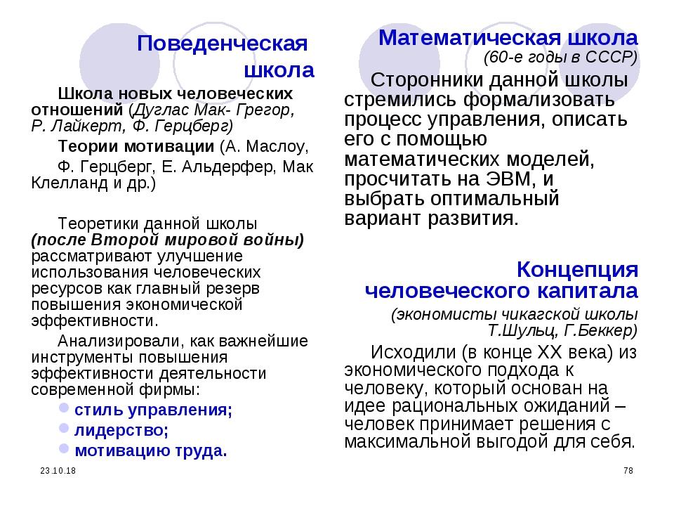 * * Поведенческая школа Школа новых человеческих отношений (Дуглас Мак- Грего...
