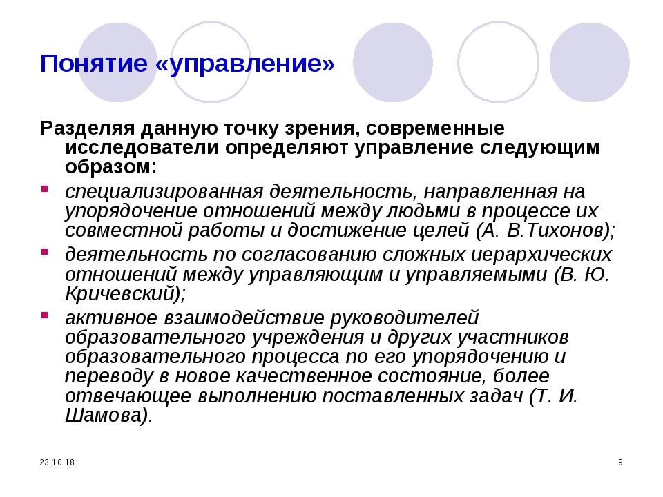 * * Понятие «управление» Разделяя данную точку зрения, современные исследоват...