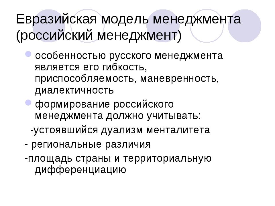 Евразийская модель менеджмента (российский менеджмент) особенностью русского...