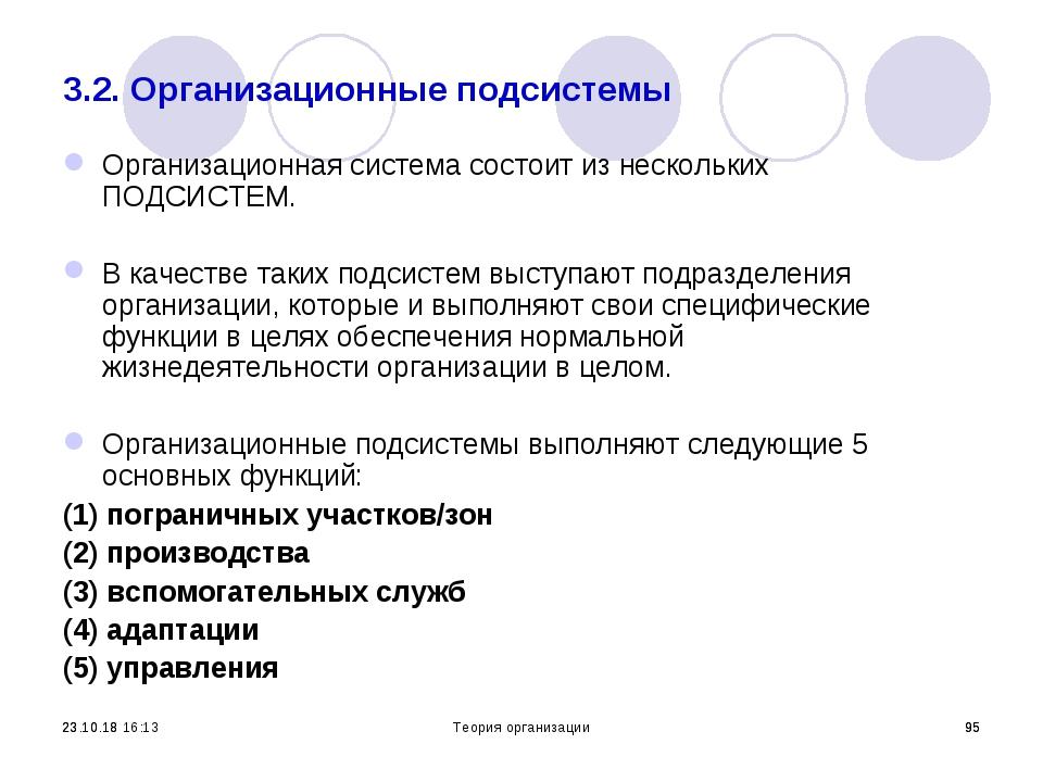 * * * Теория организации * 3.2. Организационные подсистемы Организационная си...
