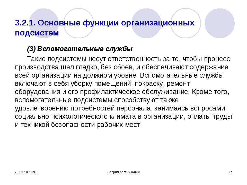 * * * Теория организации * 3.2.1. Основные функции организационных подсистем...