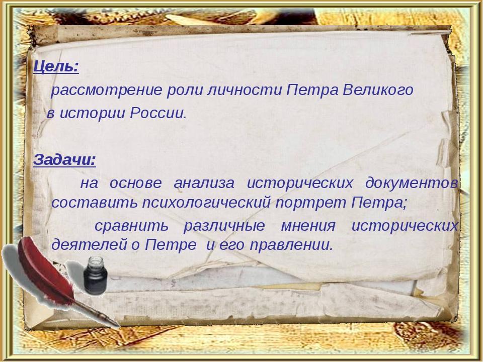Цель: рассмотрение роли личности Петра Великого в истории России. Задачи: на...