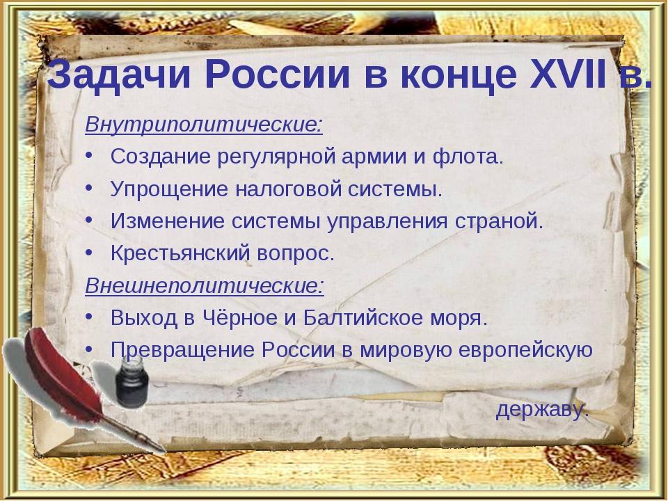 Задачи России в конце XVII в. Внутриполитические: Создание регулярной армии и...