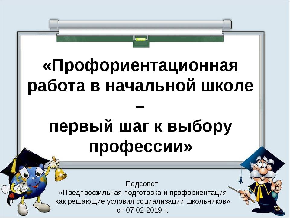 Девушка модель профориентационной работы в школе презентация работа моделями в китае для русских