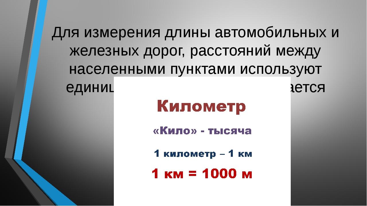Для измерения длины автомобильных и железных дорог, расстояний между населенн...