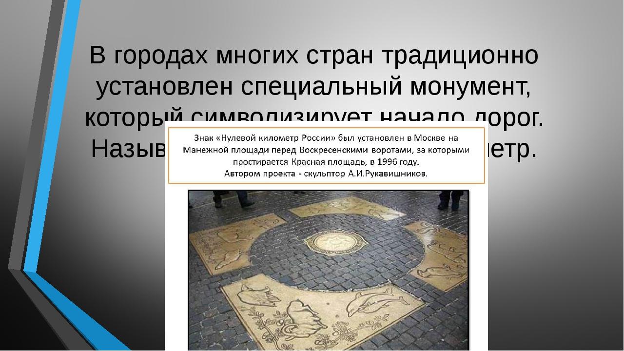 В городах многих стран традиционно установлен специальный монумент, который с...
