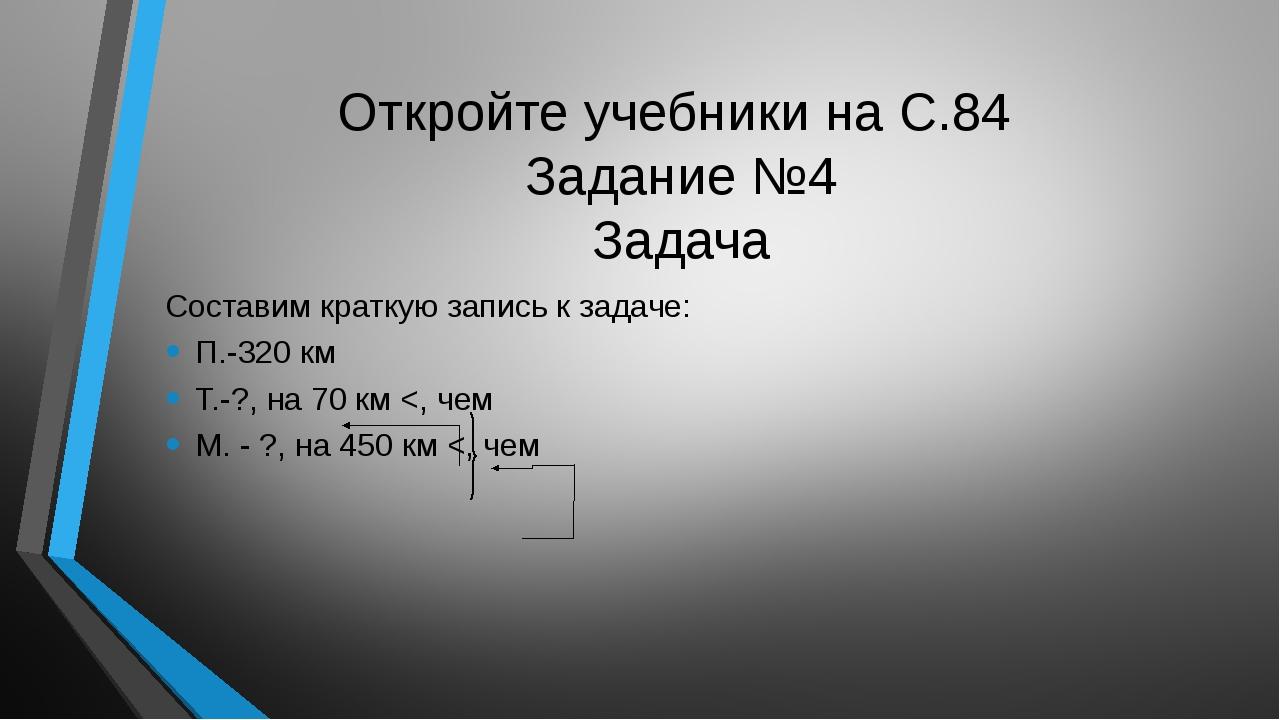 Откройте учебники на С.84 Задание №4 Задача Составим краткую запись к задаче:...