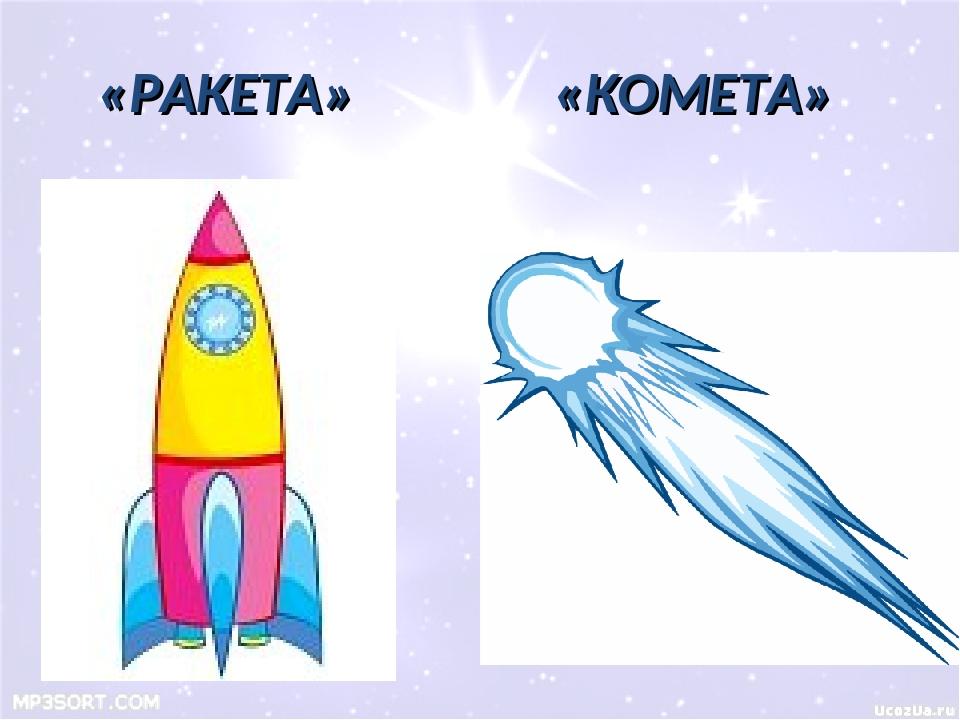картинки кометы и ракеты салат курицей